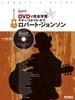 DVDで完全学習ギター・スタイル・オブ・ロバート・ジョンソン