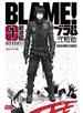 新装版 BLAME!(1)