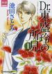 Dr.東盛玲の所見(夢幻燈コミックス) 3巻セット(夢幻燈コミックス)