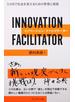 イノベーション・ファシリテーター 3カ月で社会を変えるための思想と実践