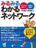 みるみるわかるネットワーク(日経BP Next ICT選書)(日経BP Next ICT選書)