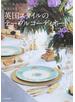 貴族もおもてなしできる英国スタイルのテーブルコーディネート NOBLE TABLE DESIGN