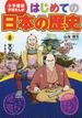 はじめての日本の歴史 8 天下の統一(学習まんが)