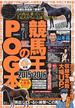 競馬王のPOG本 2015−2016