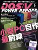 DOS/V POWER REPORT 2015年6月号【キャンペーン価格】