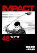 インパクト(48)(パーゴルフ)