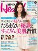 日経ヘルス 2015年6月号