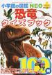 恐竜クイズブック(小学館の図鑑NEO+)