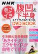 腹凹&下半身エクササイズの「スゴ技」DVD BOOK(TJ MOOK)