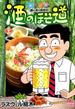 酒のほそ道 37 酒と肴の歳時記 (NICHIBUN COMICS)(NICHIBUN COMICS)