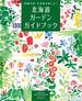 北海道ガーデンガイドブック2015