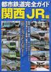 都市鉄道完全ガイド関西JR編 地図、停車駅、速度…あらゆるデータにより関西地区JR路線の概要がわかる!(双葉社スーパームック)