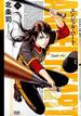 エンジェル・ハート 2ndシーズン 11 (ゼノンコミックス)