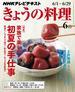 NHK きょうの料理 2015年6月号