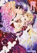 夜の王に濡れる花嫁(乙蜜ミルキィ文庫)