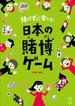 賭けずに楽しむ日本の賭博ゲーム(立東舎)