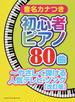 音名カナつき初心者ピアノ80曲 やさしく弾ける人気テレビ・ソング 改訂版