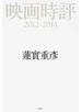 映画時評 2012−2014