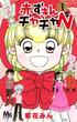 赤ずきんチャチャN(マーガレットコミックス) 4巻セット(マーガレットコミックス)