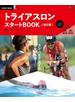【期間限定価格】トライアスロン スタートBOOK 改訂版