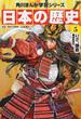 日本の歴史 5 (角川まんが学習シリーズ)(角川まんが学習シリーズ)