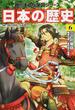 日本の歴史 6 二つの朝廷(角川まんが学習シリーズ)
