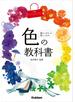 色の教科書