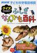 NHK子ども科学電話相談 9 クイズでなるほど!ふしぎなんでも百科