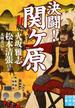 決闘!関ケ原(実業之日本社文庫)