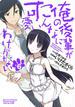 俺の後輩がこんなに可愛いわけがない 6 (電撃コミックス)(電撃コミックス)