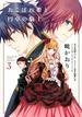 おこぼれ姫と円卓の騎士 3 (ARIA)(KCxARIA)