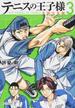 テニスの王子様 全国大会編3(集英社文庫コミック版)