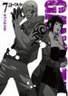 GANGSTA. 7 (BUNCH COMICS)(バンチコミックス)