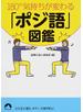 180°気持ちが変わる「ポジ語」図鑑