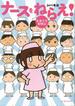 ナースをねらえ! 看護学生奮闘記 (コミックエッセイの森)(コミックエッセイの森)