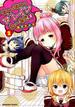 ちゅーちゅーブレインわーるどS 2 (BAMBOO COMICS)