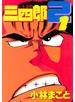 1・2の三四郎2(1)