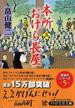 本所おけら長屋 5(PHP文芸文庫)