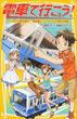 電車で行こう! 15 ハートのつり革を探せ!駿豆線とリゾート21で伊豆大探検!!(集英社みらい文庫)
