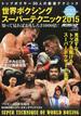 世界ボクシングスーパーテクニック 2015 知って見ればおもしろさ1000倍!(B.B.MOOK)
