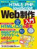 HTML5&PHP&JavaScriptでWeb制作入門(日経BP Next ICT選書)(日経BP Next ICT選書)