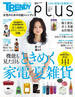女性のための日経トレンディ pLus(プリュ)2015年夏号
