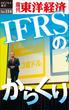 IFRSのからくり-週刊東洋経済eビジネス新書No.114(週刊東洋経済eビジネス新書)
