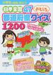 小学生の勉強に役立つ!日本全国47都道府県おもしろクイズ1200