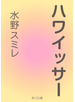 【期間限定価格】ハワイッサー
