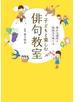 子どもと楽しむ俳句教室