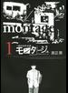 【期間限定価格】モンタージュ 三億円事件奇譚(1)