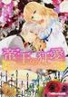 帝王の狂愛(乙蜜ミルキィ文庫)