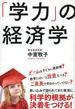 【期間限定価格】「学力」の経済学