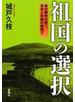 祖国の選択―あの戦争の果て、日本と中国の狭間で―